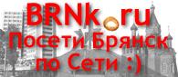 Открытый сайт-справочник Брянска