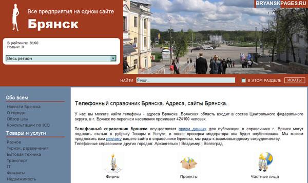 Скриншот Bryanskpages.ru