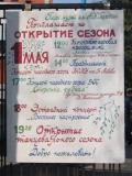 Программа парка Толстого
