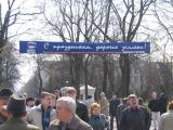 Первое мая от «Единой России»